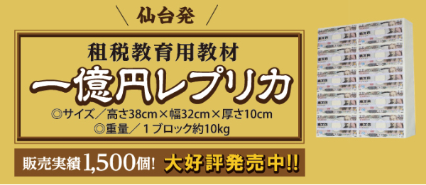 1億円レプリカ