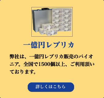 一億円レプリカ