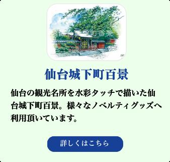 仙台城下町百景